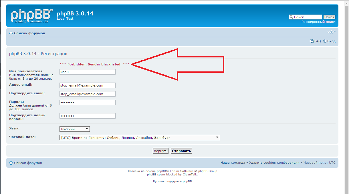Блокировка спам регистрации на phpBB