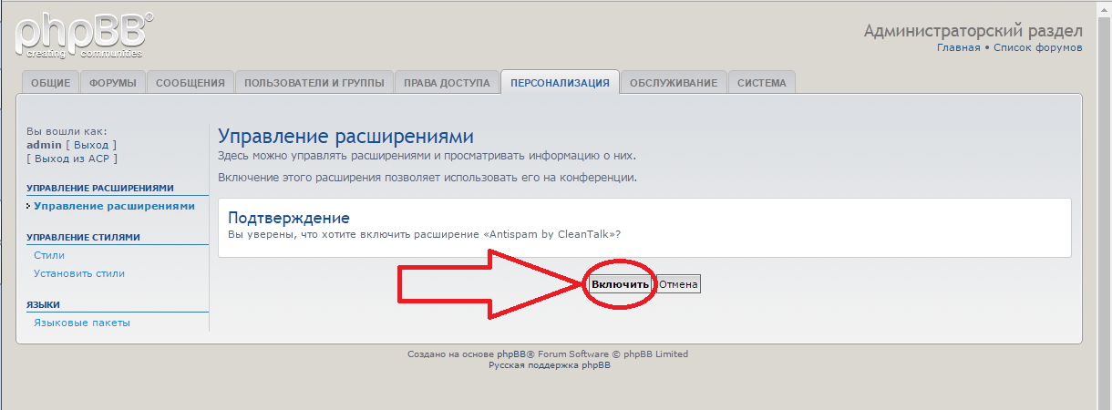 Включить анти-спам плагин на phpBB