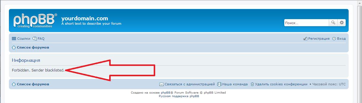 Блокировка спама на phpBB
