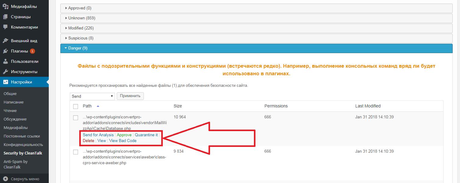 CleanTalk плагин безопасности WordPress сканер вредоносного кода Карантин