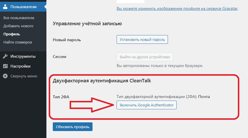 WordPress Google 2FA