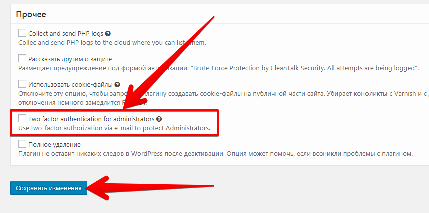 CleanTalk Security plugin general settings two-factor authorization option