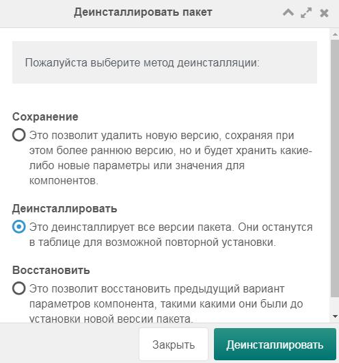 Uninstal Anti-Spam ModX