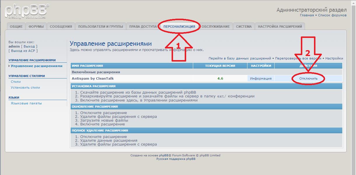 Удаление анти-спам мода на phpBB