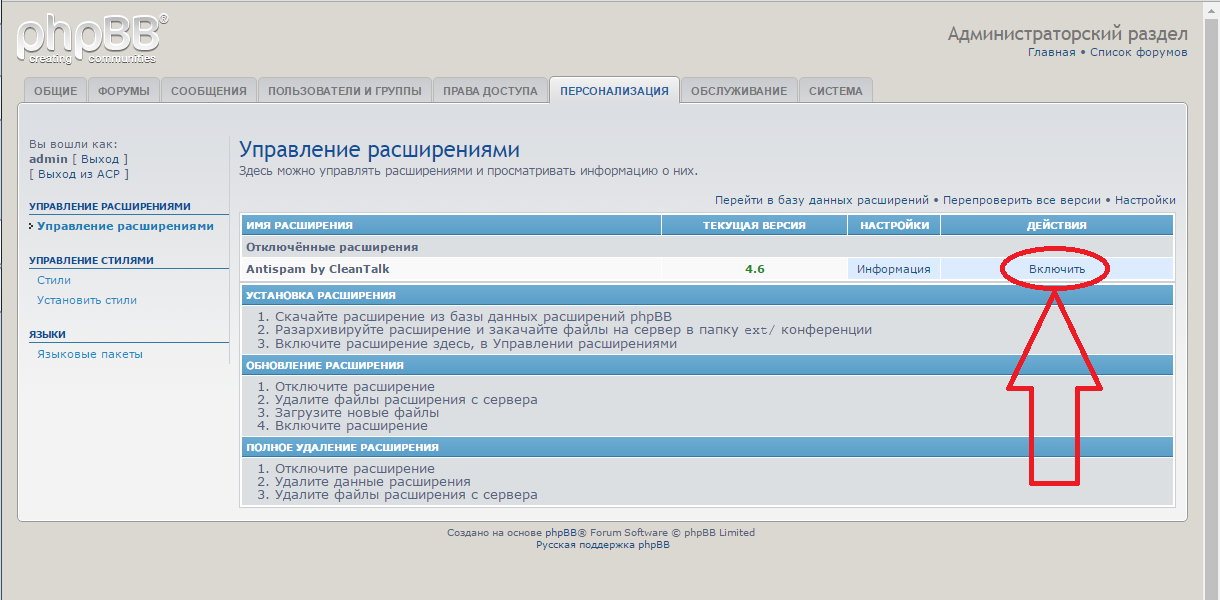 Установка анти-спам мода на phpBB