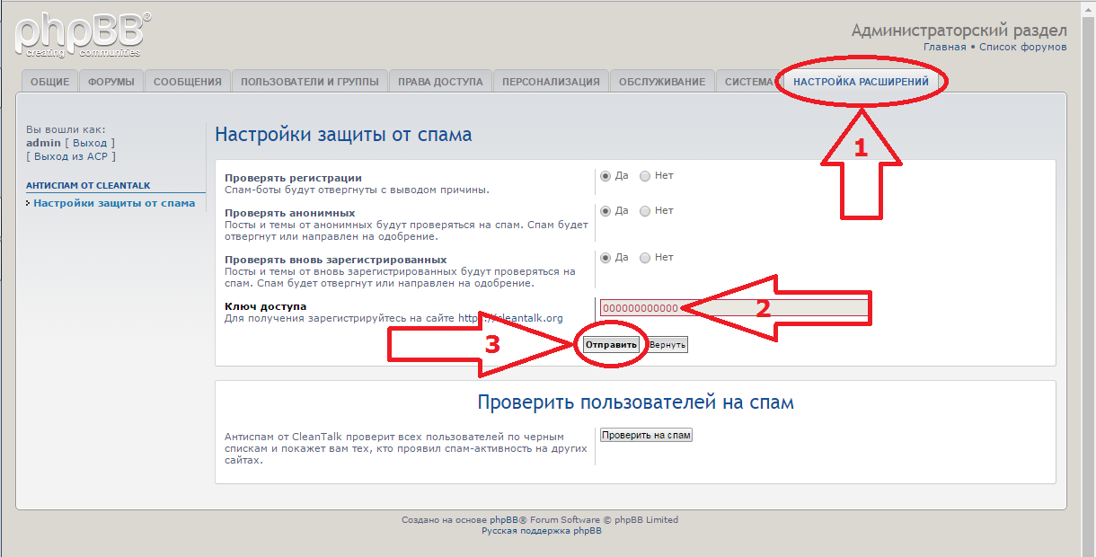 Параметры анти-спам мода на phpBB