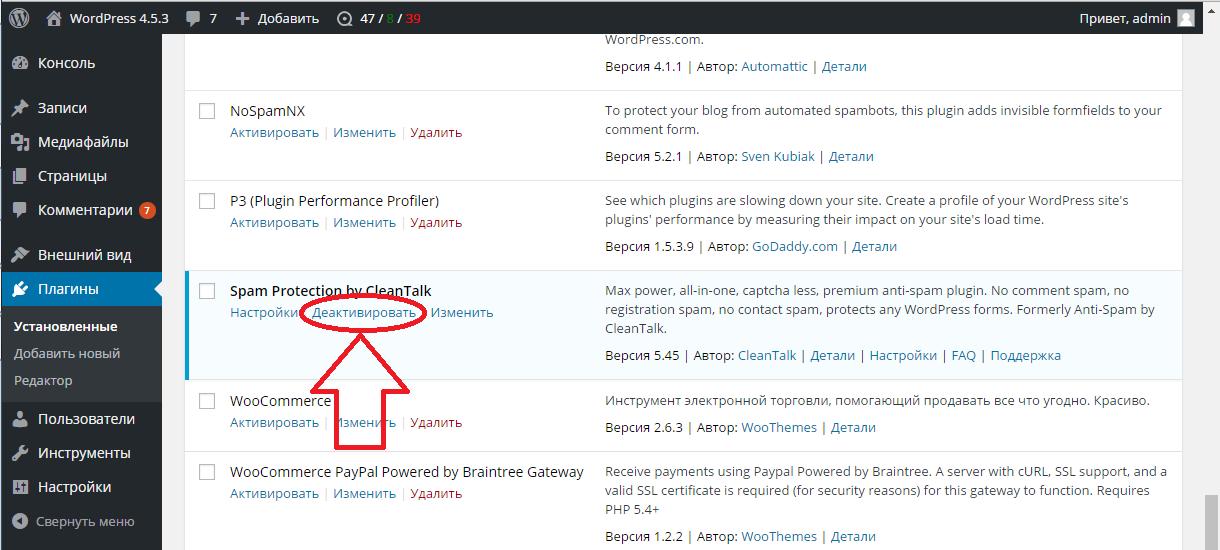 Деактивация анти-спам плагина на WordPress