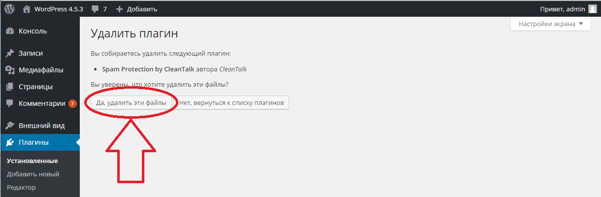 Удаление анти-спам плагина на WordPress