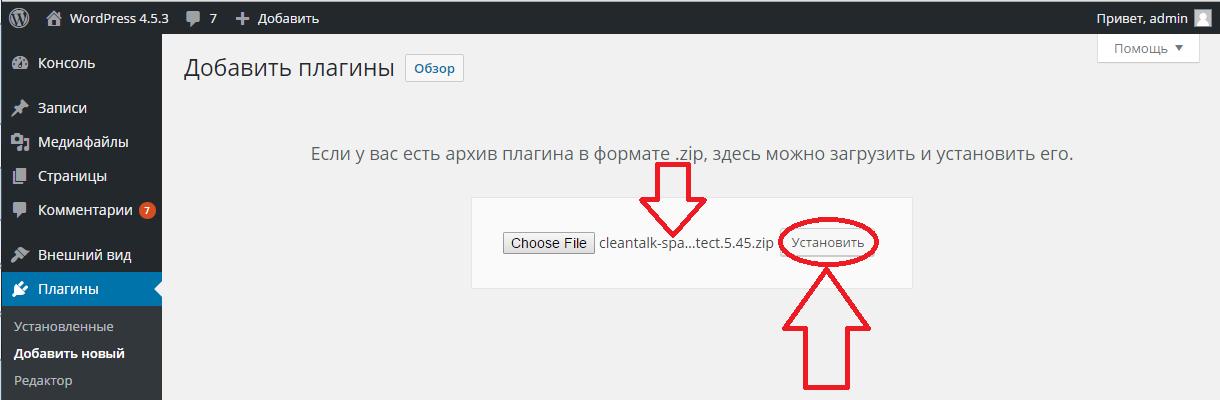 Установка анти-спам плагина на WordPress