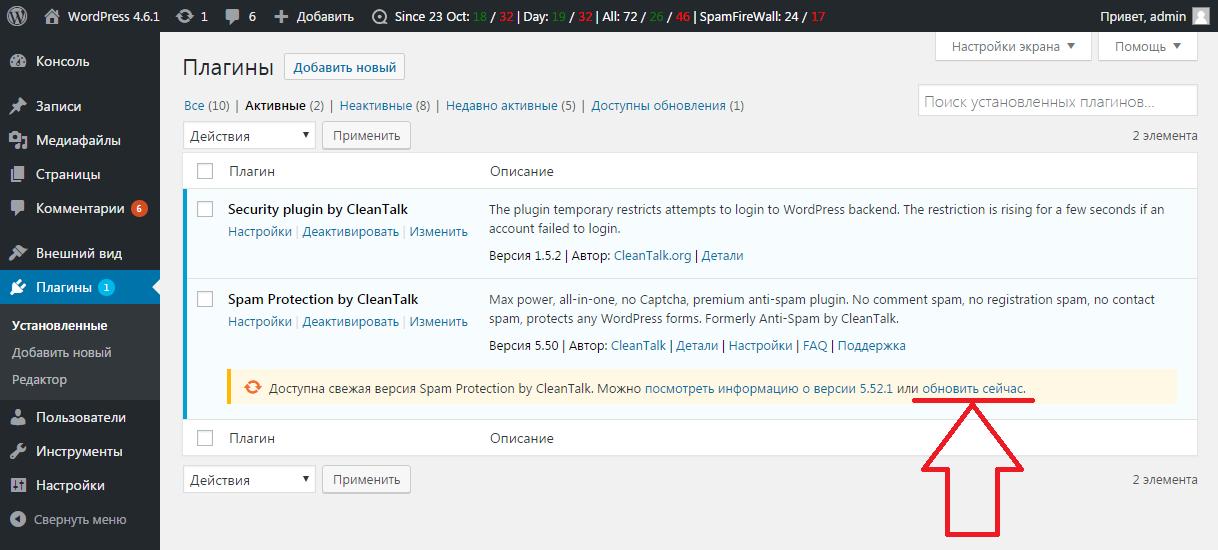 Обновление анти-спам плагина на WordPress