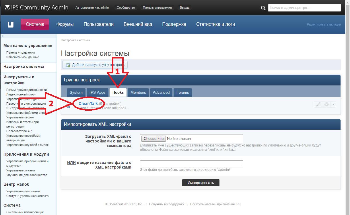 Настройка анти-спам хука на IP.Board