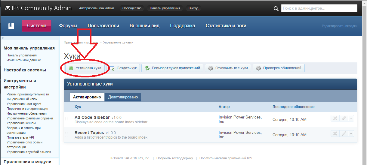 Установка анти-спам хука IP.Board