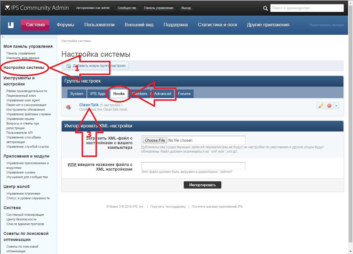 Настройки анти-спам хука на IP.Board