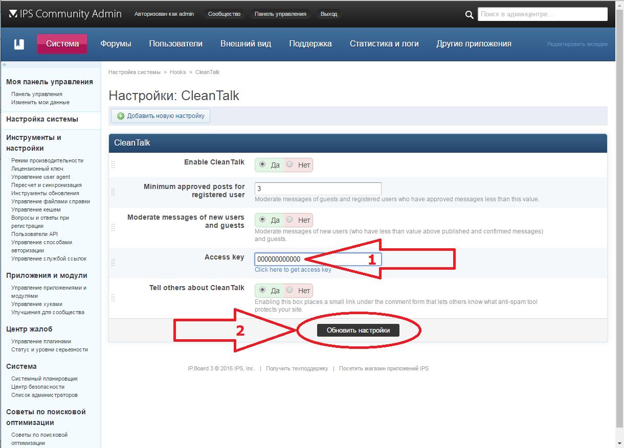 Опции анти-спам хука на IP.Board