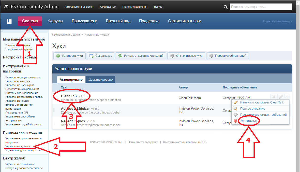 Удаление анти-спам хука на IP.Board
