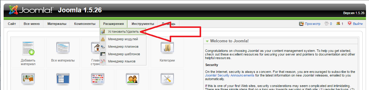 Удаление ани-спам плагина на Joomla 1.5