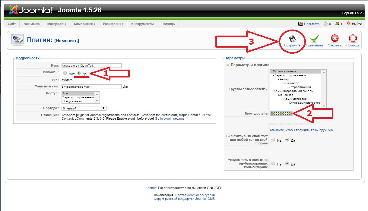 Параметры ани-спам плагина на Joomla 1.5