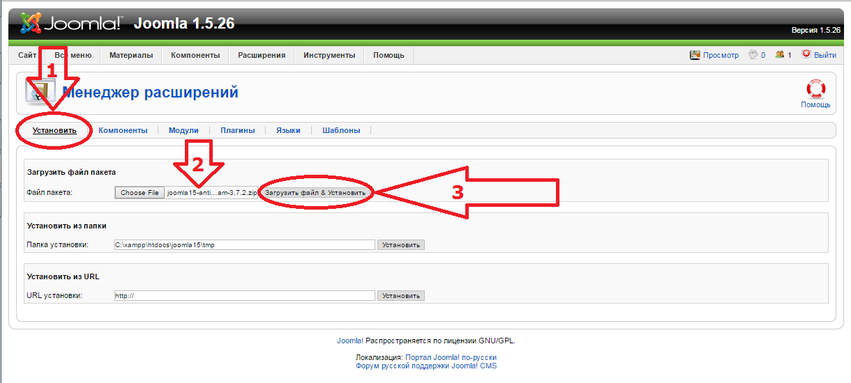 Установка ани-спам плагина на Joomla 1.5