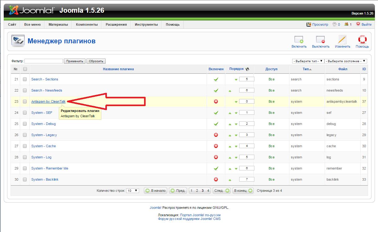 Настройка ани-спам плагина на Joomla 1.5
