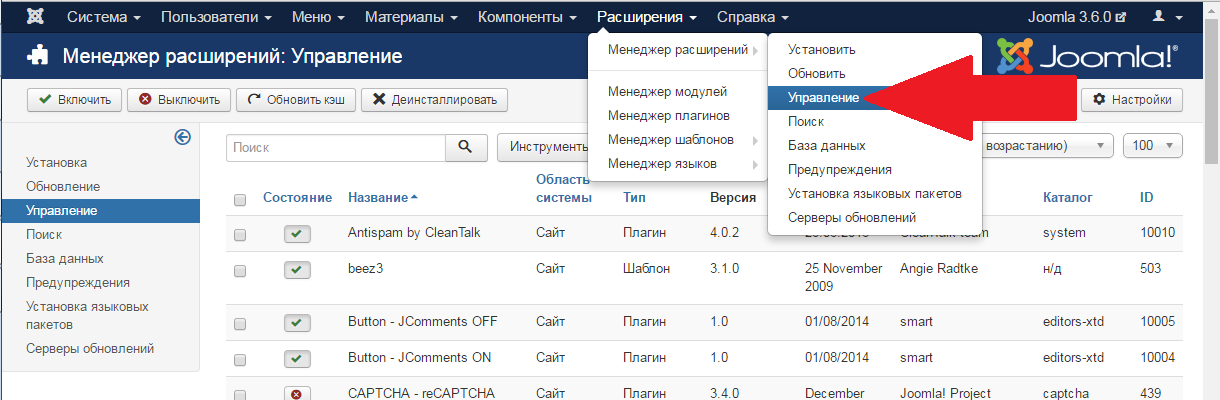 Удаление ани-спам плагина на Joomla 3