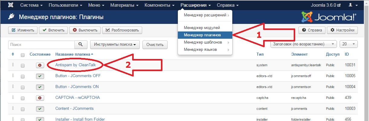 Настройка ани-спам плагина на Joomla 3