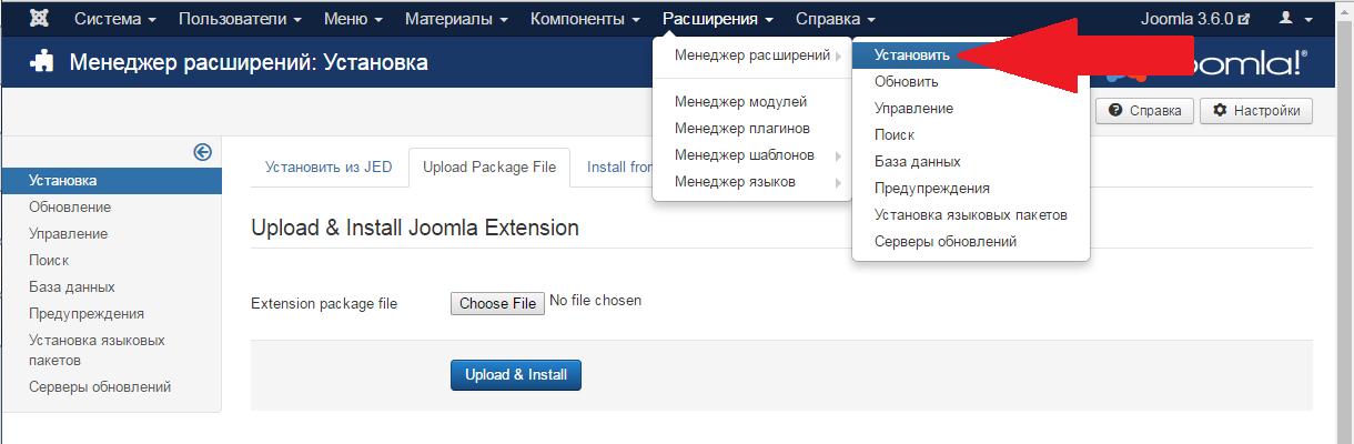 Установка ани-спам плагина на Joomla 3