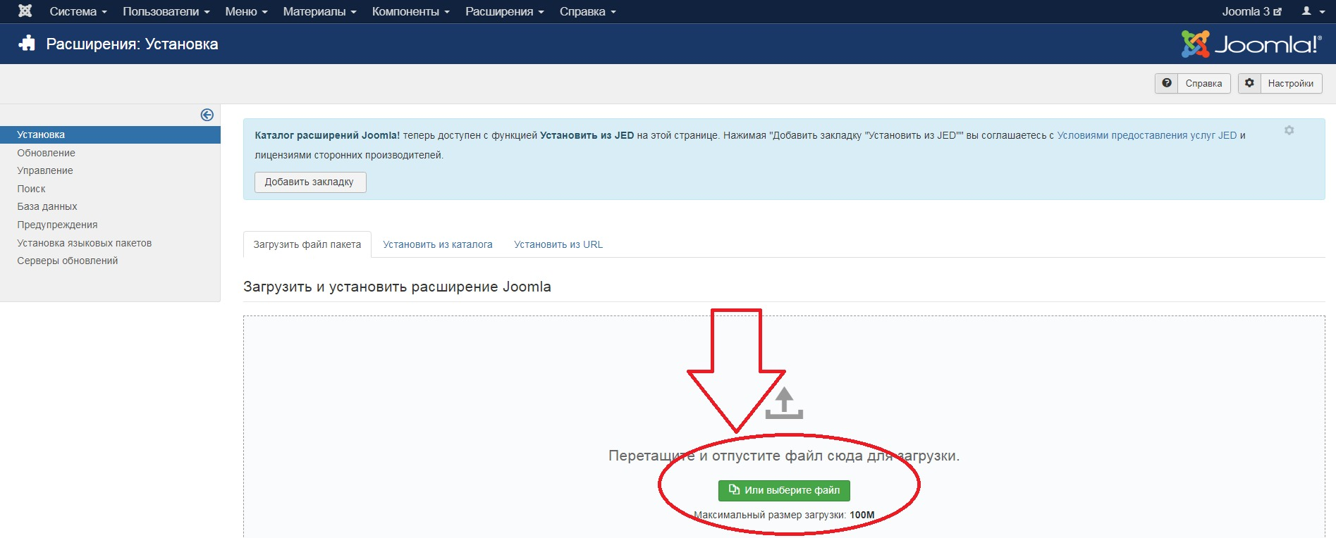 Joomla 3 anti-spam plugin install