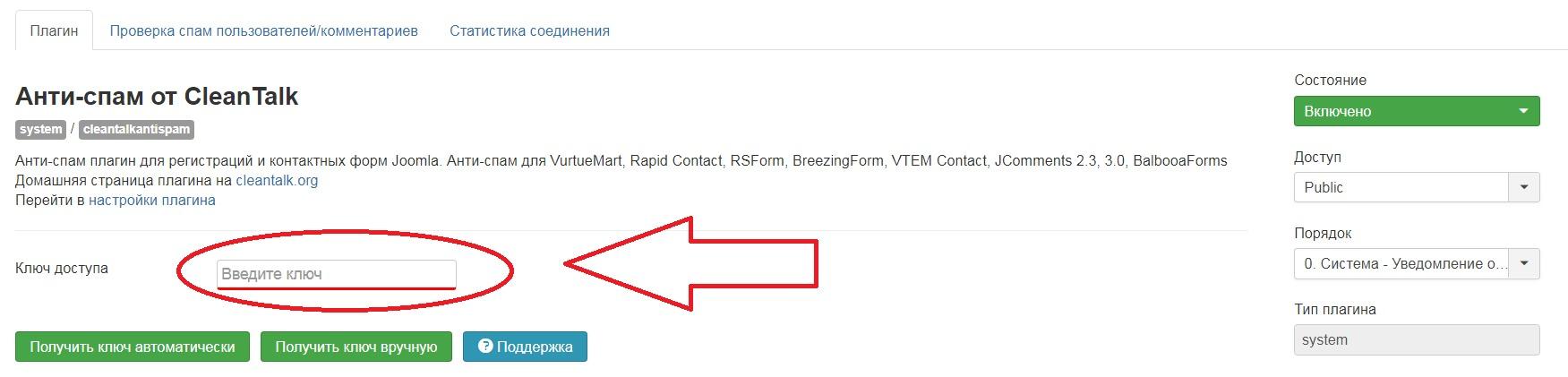 Joomla 3 anti-spam plugin options