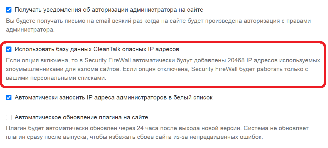 Настройки сервиса Security