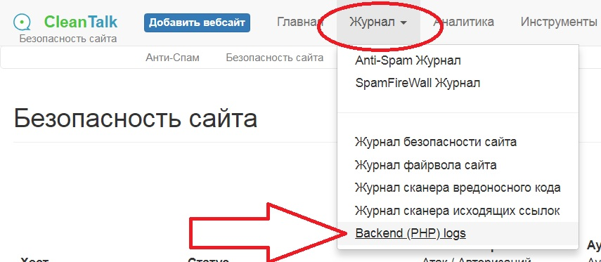 CleanTalk журнал PHP-ошибок