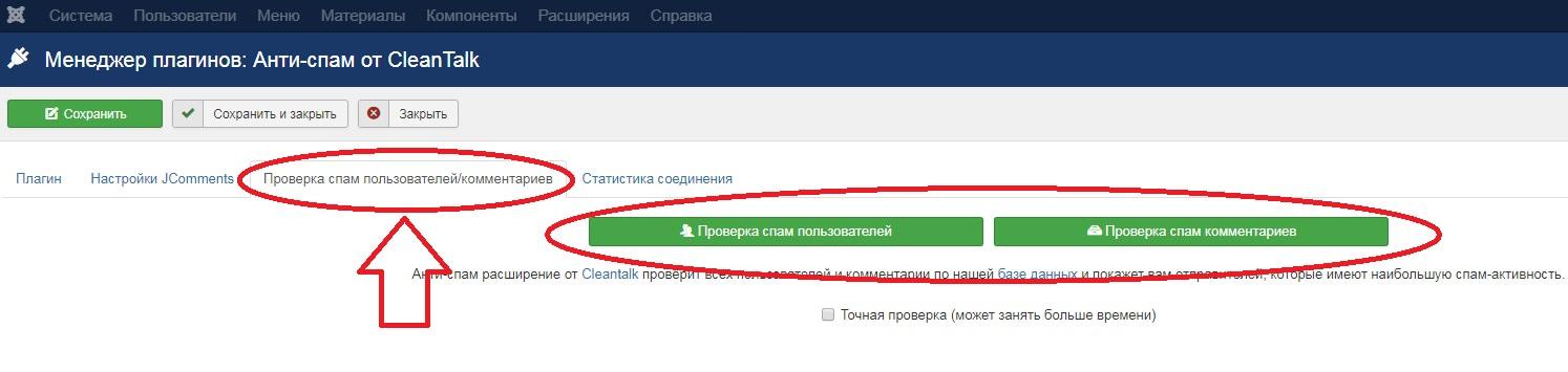 Проверка пользователей и комментариев на спам на Joomla