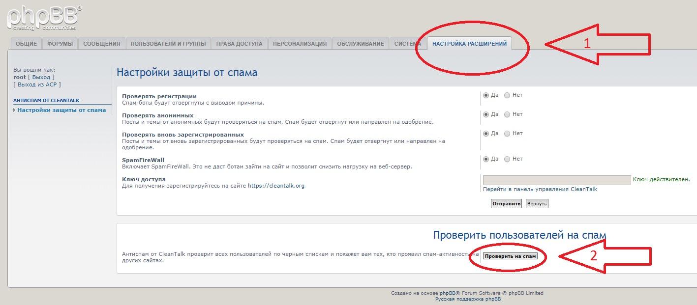 Проверка пользователей на спам на phpBB