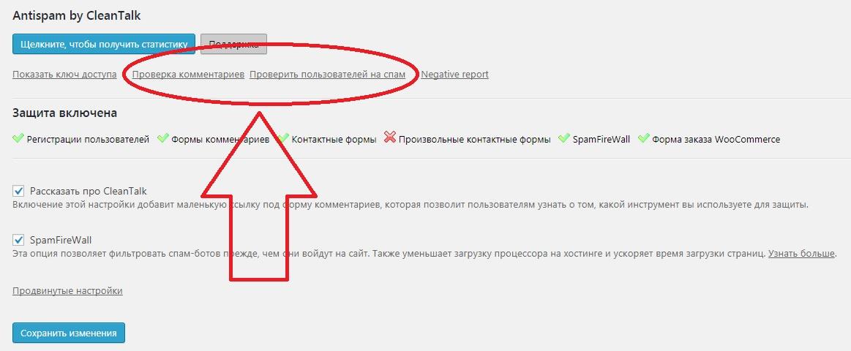 Проверка пользователей и комментариев на спам на WordPress