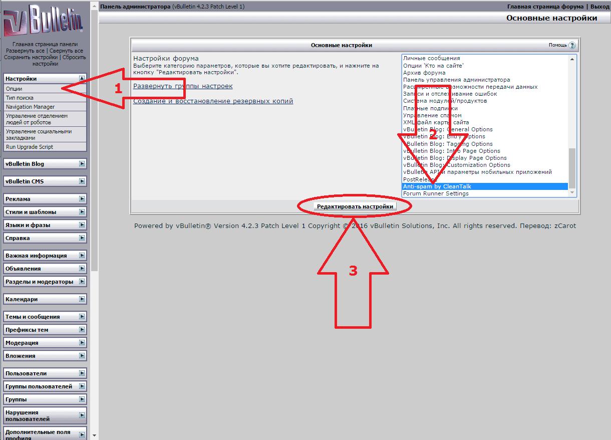 Настройка анти-спам плагина на VBuletin4