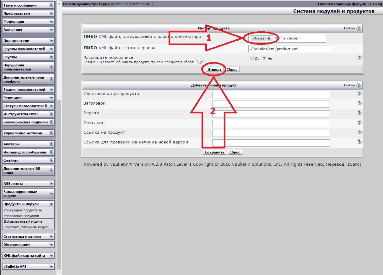 Установка анти-спам плагина на VBuletin4