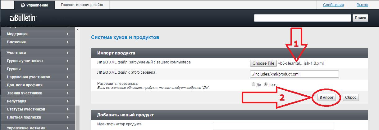 Установка анти-спам модуля на VBuletin 5
