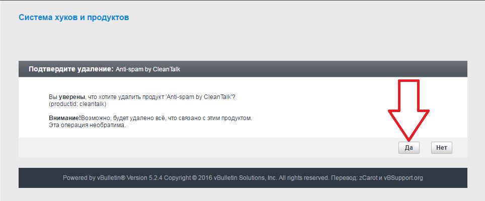 Удаление анти-спам модуля на VBuletin 5
