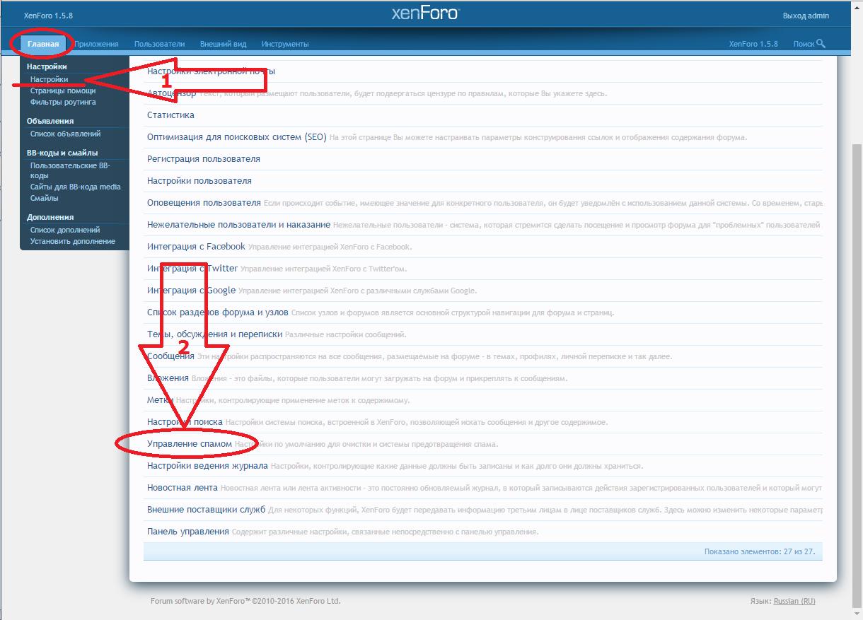 Настройка анти-спам дополнения на Xenforo