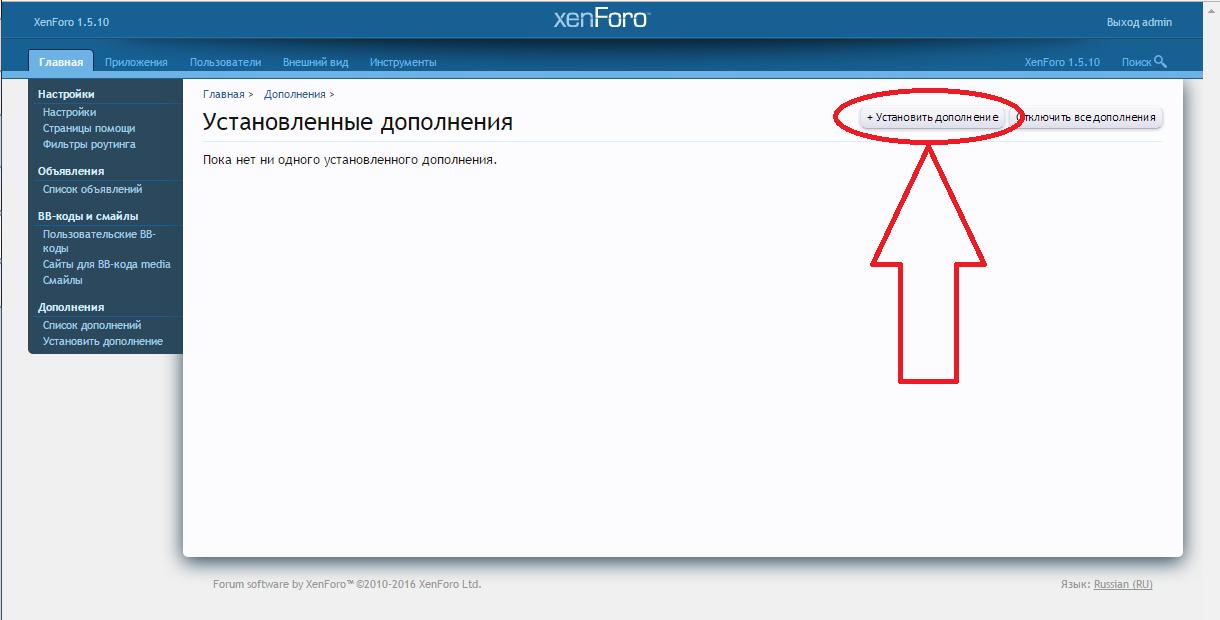 Установка анти-спам плагина на Xenforo