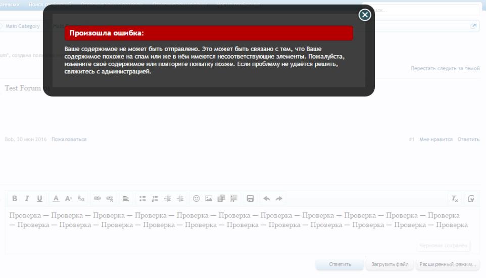 Блокировка спама на Xenforo