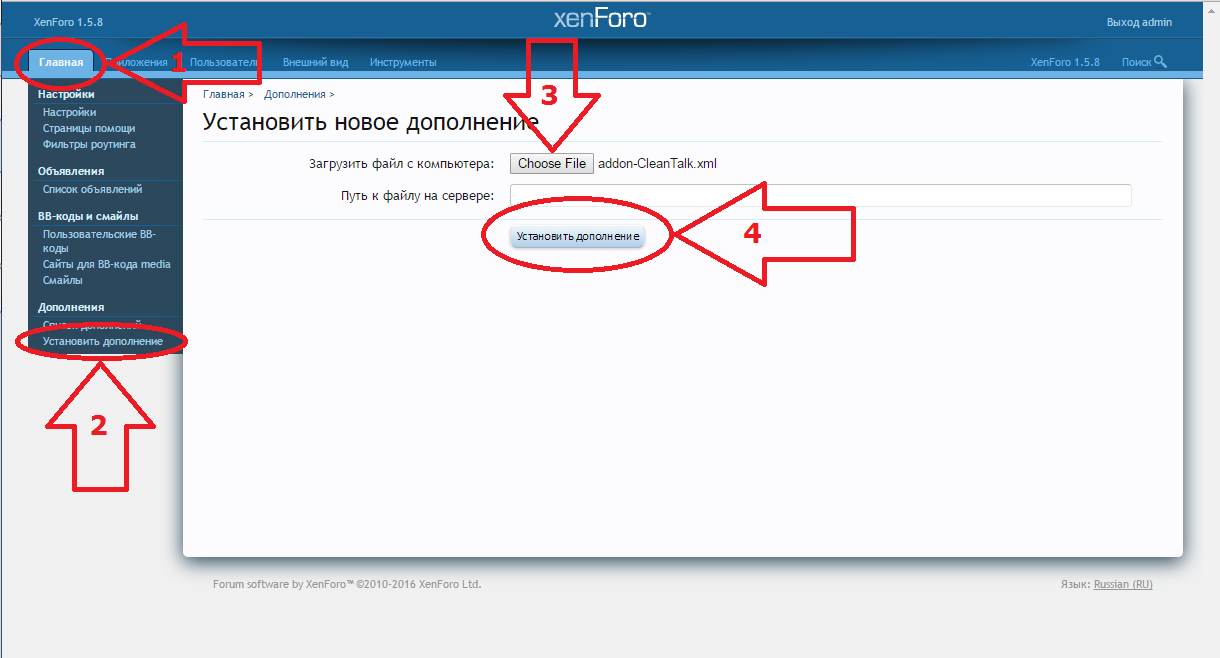 Установка анти-спам дополнения на Xenforo