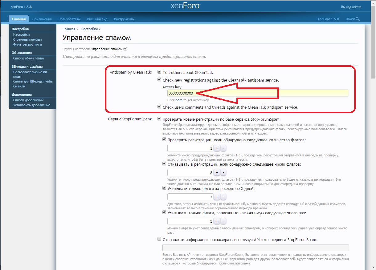Параметры анти-спам дополнения на Xenforo