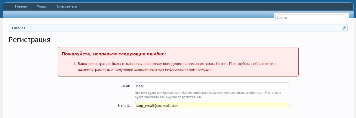 Блокировка спам регистрации на Xenforo