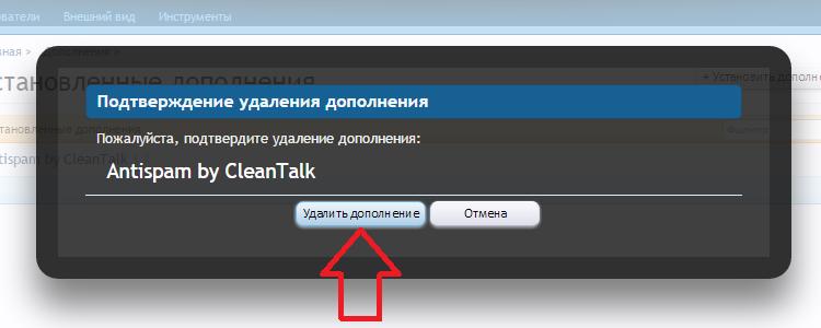 Удаление анти-спам плагина на Xenforo