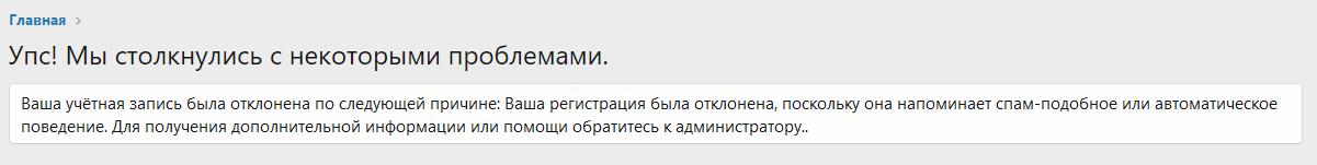 Блокировка спам регистрации на  Xenforo 2