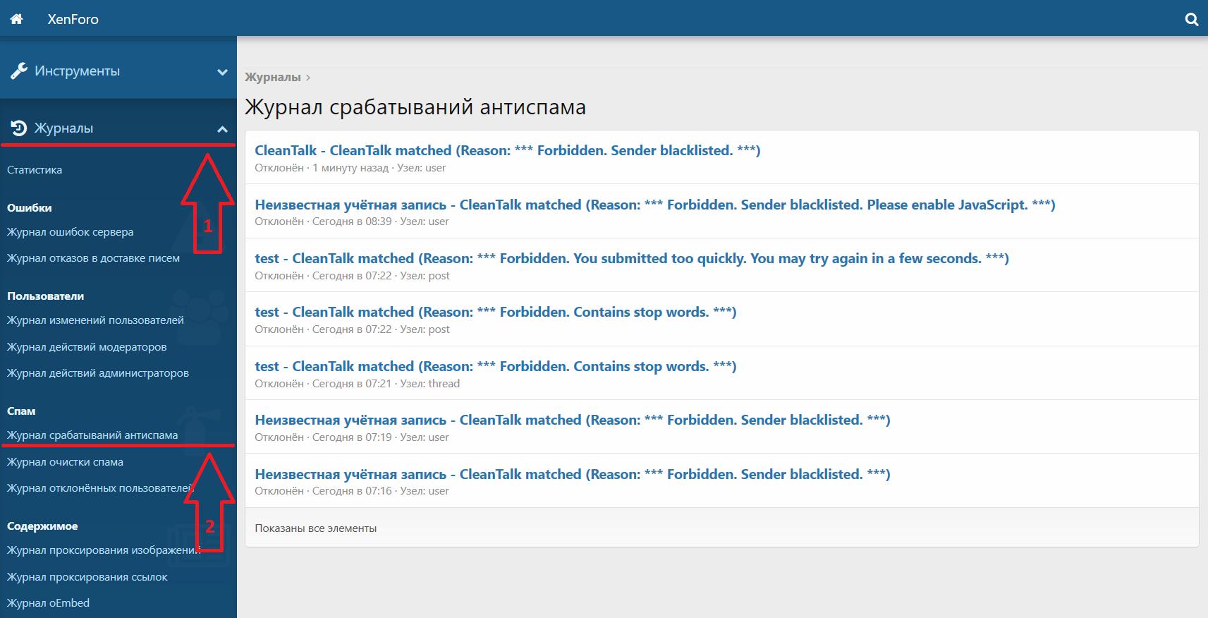 Журнал анти-спама на Xenforo 2