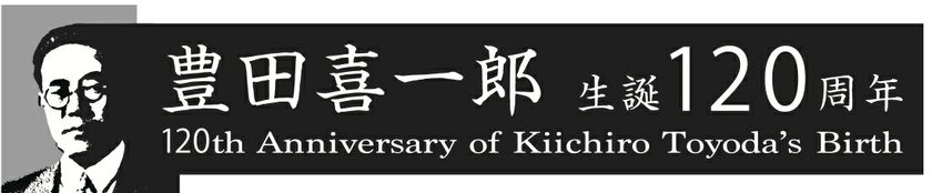 Kiichiro Toyoda 120th Birthday 1
