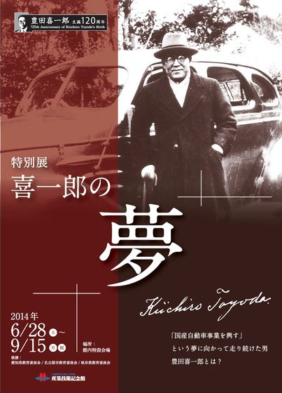 Kiichiro Toyoda 120th Birthday 3