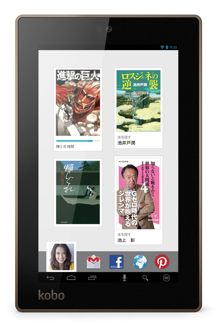 Kobo Arc 7 - Japan - Dashboard