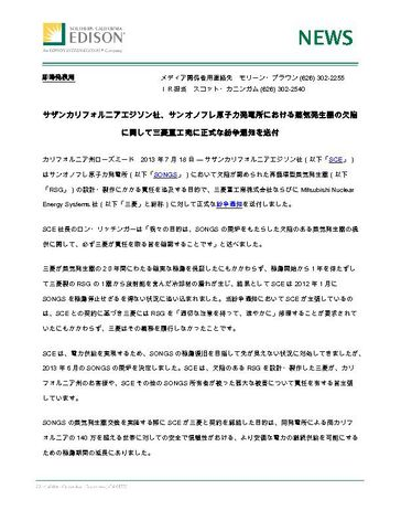 Japanese news release on MHI NOD